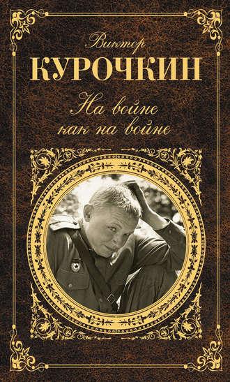 Купить На войне как на войне – Виктор Курочкин 978-5-699-56033-2