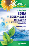 Электронная книга «Вода побеждает опухоли и другие неизлечимые заболевания»