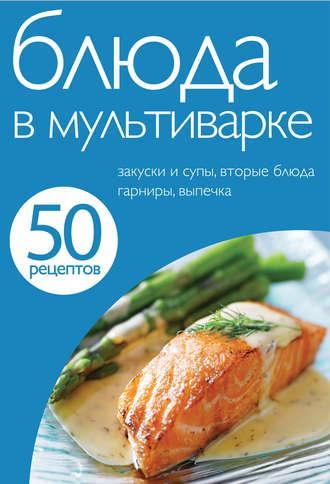 скачать кулинарную книгу рецептов в мультиварке