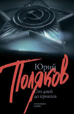 Электронная книга «100 дней до приказа (сборник)»