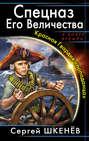Электронная книга «Спецназ Его Величества. Красная Гвардия «попаданца»» – Сергей Шкенёв
