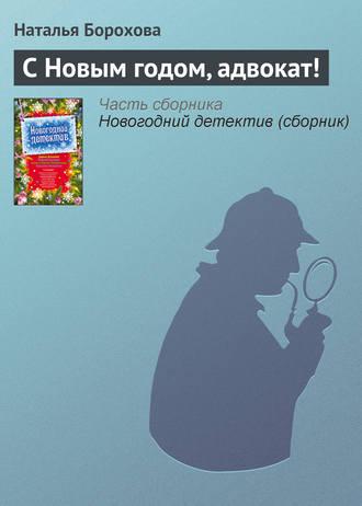 Купить С Новым годом, адвокат! – Наталья Борохова 978-5-699-38489-1