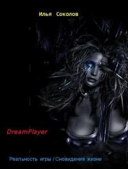 Электронная книга «DreamPlayer»