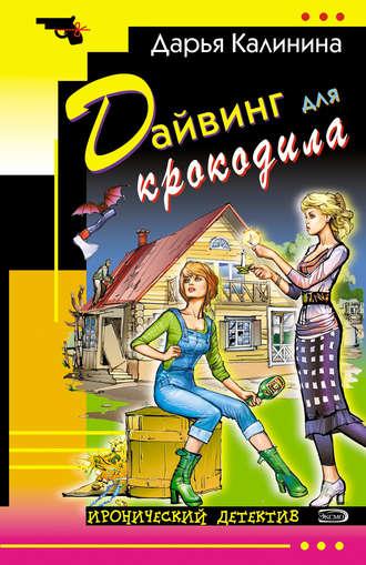 Купить Дайвинг для крокодила – Дарья Калинина 978-5-699-25017-2