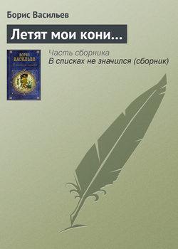 Электронная книга «Летят мои кони…»