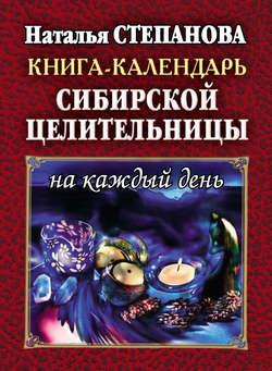 Электронная книга «Книга-календарь сибирской целительницы на каждый день»