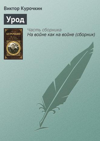 Купить Урод – Виктор Курочкин 978-5-699-56033-2
