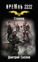 Электронная книга «Кремль 2222. Сталкер»