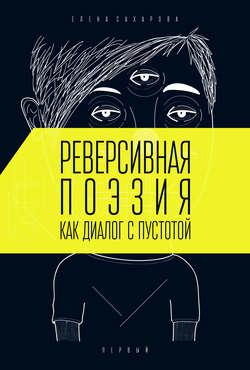 Электронная книга «Реверсивная поэзия как диалог с пустотой»