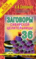Электронная книга «Заговоры сибирской целительницы. Выпуск 36»