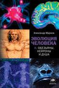 Электронная книга «Обезьяны, нейроны и душа»