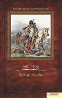 Электронная книга «Белый вождь»