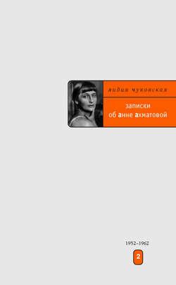 Записки об Анне Ахматовой. Том 2. 1952-1962