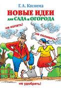 Электронная книга «Новые идеи для сада и огорода»