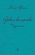 Электронная книга «Русская канарейка. Блудный сын»
