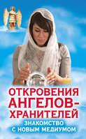 Электронная книга «Откровения Ангелов-Хранителей. Знакомство с новым медиумом»