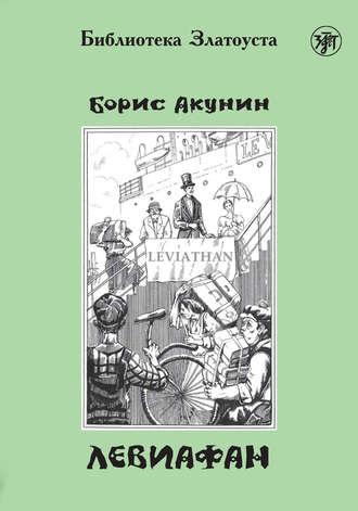 Купить Левиафан – Борис Акунин 978-5-86547-529-3