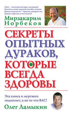 Олег Ламыкин Книги Скачать