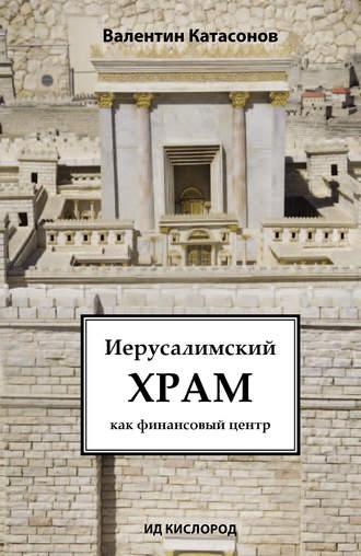 Купить Иерусалимский храм как финансовый центр – Валентин Катасонов 978-5-901635-37-7