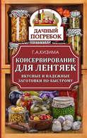 Электронная книга «Консервирование для лентяек. Вкусные и надежные заготовки по-быстрому»