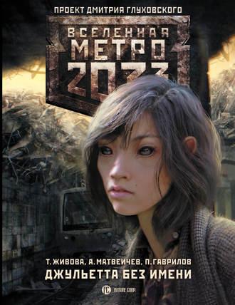 Купить Метро 2033: Джульетта без имени – Алексей Матвеичеви Павел Гаврилов 978-5-17-088583-1
