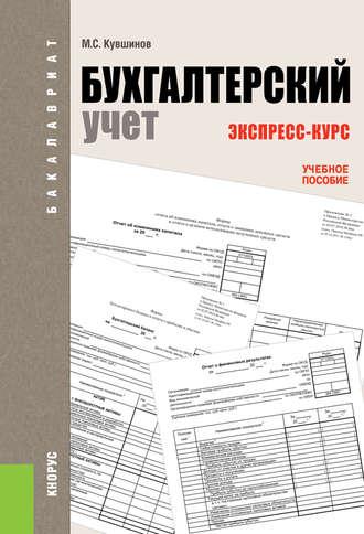 Купить Бухгалтерский учет. Экспресс-курс – Михаил Кувшинов 978-5-406-03099-8