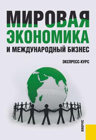 Купить Мировая экономика и международный бизнес. Экспресс-курс – Валерий Васильевич Полякови Ромил Щенин 978-5-406-04025-6