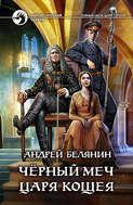 Электронная книга «Черный меч царя Кощея»
