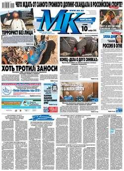 МК Московский комсомолец 15 читать