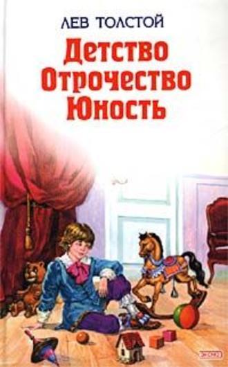 Купить Детство. Отрочество. Юность – Лев Николаевич Толстой 978-5-699-01487-3