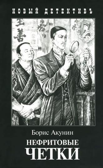 Купить Нефритовые четки – Борис Акунин 978-5-8159-1341-7