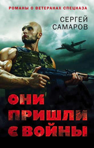 Купить Они пришли с войны – Сергей Самаров 978-5-699-86039-5