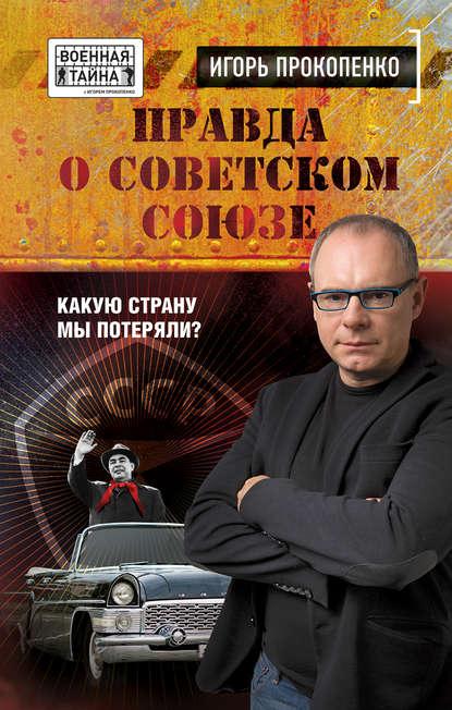 Правда о Советском Союзе. Какую страну мы потеряли? | [Infoclub.PRO]