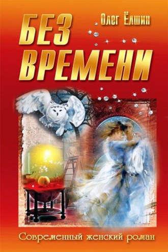 Купить Без времени – Олег Ёлшин 978-985-549-677-0