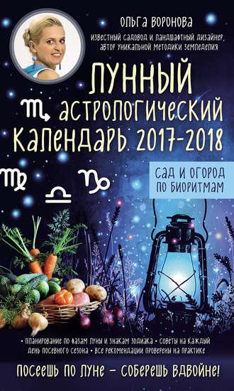 Лунно посевной календарь огородника 2017-2018