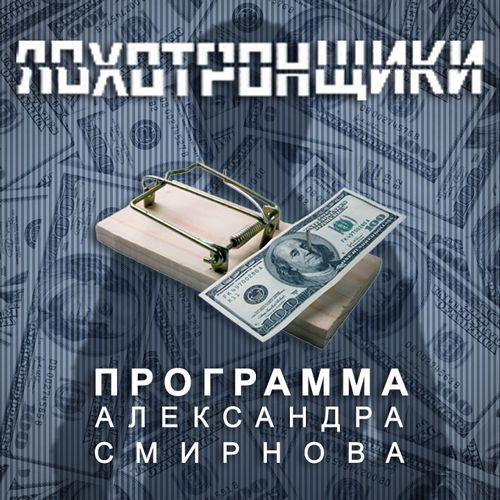 Аудиопрограмма «Лохотронщики» выпуски 01-06