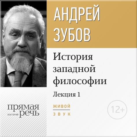 Лекция «Что такое философия?»