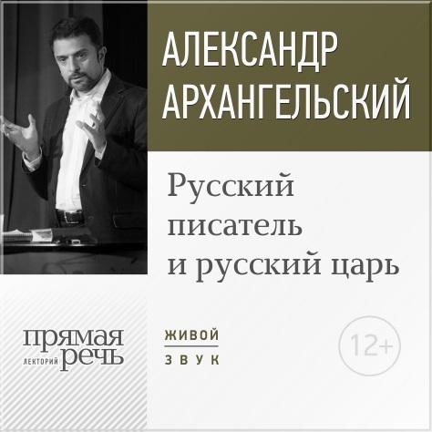 Лекция «Русский писатель и русский царь»