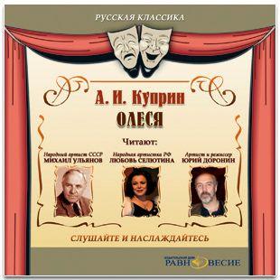 Олеся (спектакль)