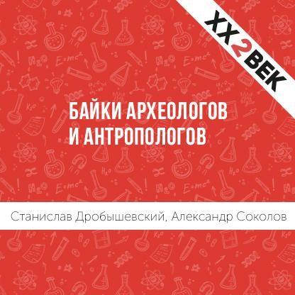 Байки археологов и антропологов