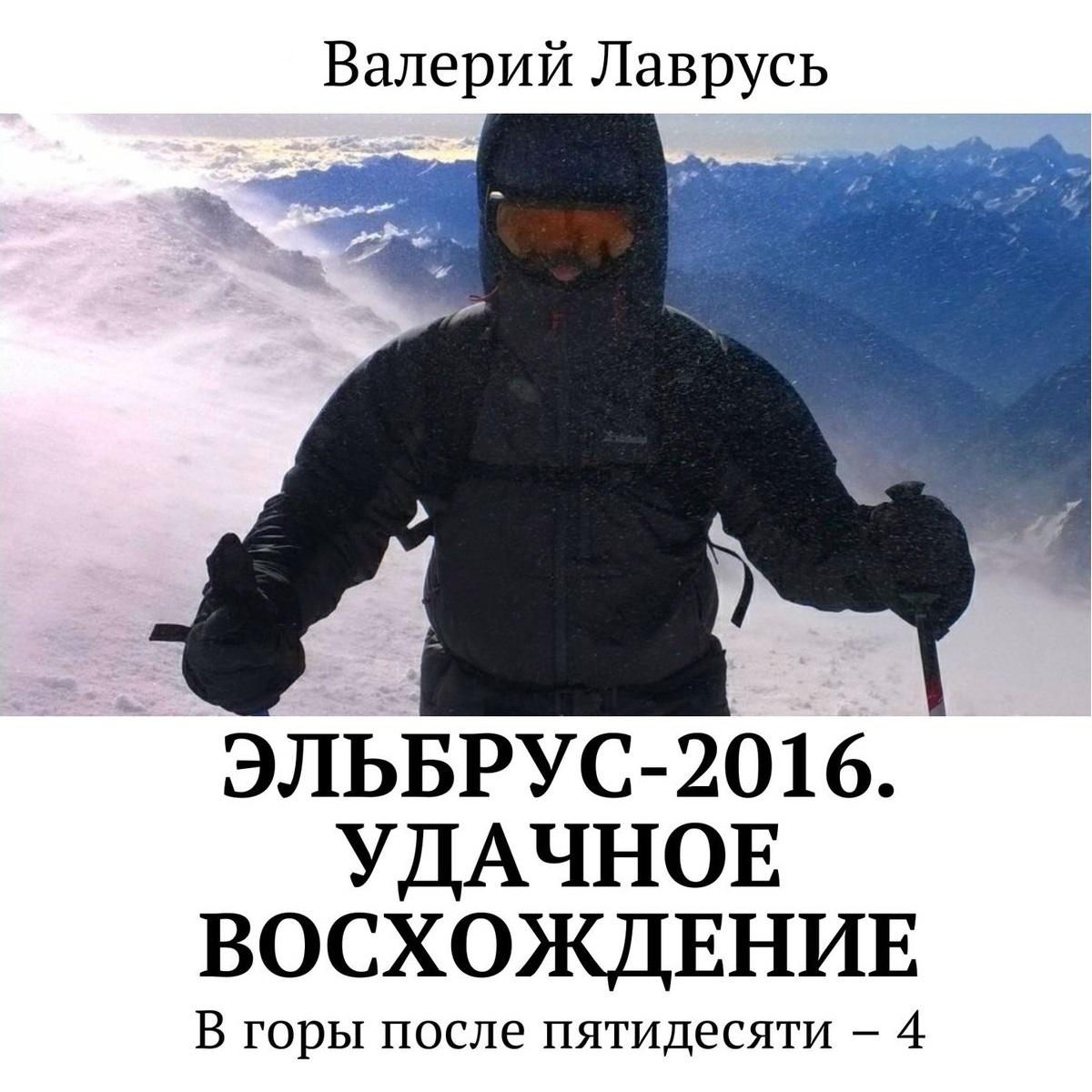 Эльбрус-2016. Удачное восхождение. Вгоры после пятидесяти – 4