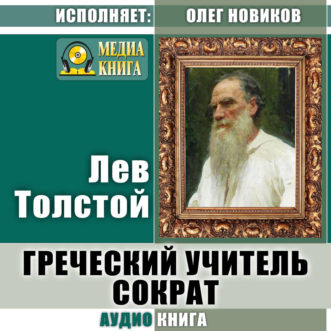 Греческий учитель Сократ