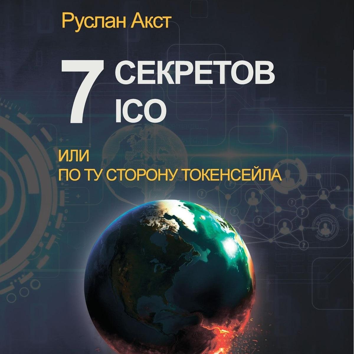 7 секретов ICO. Или По ту сторону токенсейла