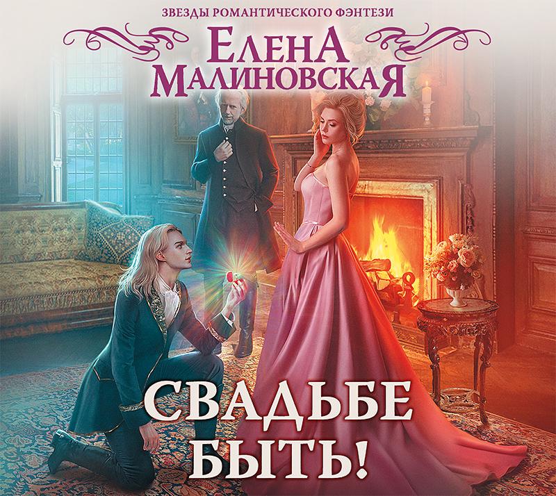 Ставка на ведьму - Наталья Жильцова слушать аудиокниги онлайн бесплатно и без регистрации на сайте