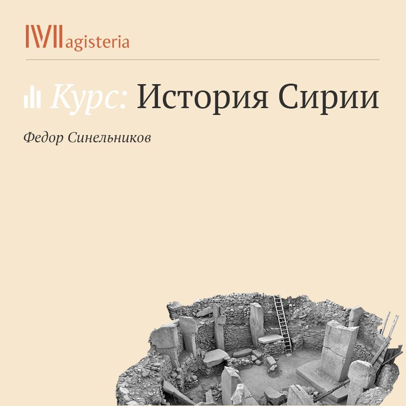 Древние цивилизации на территории Сирии