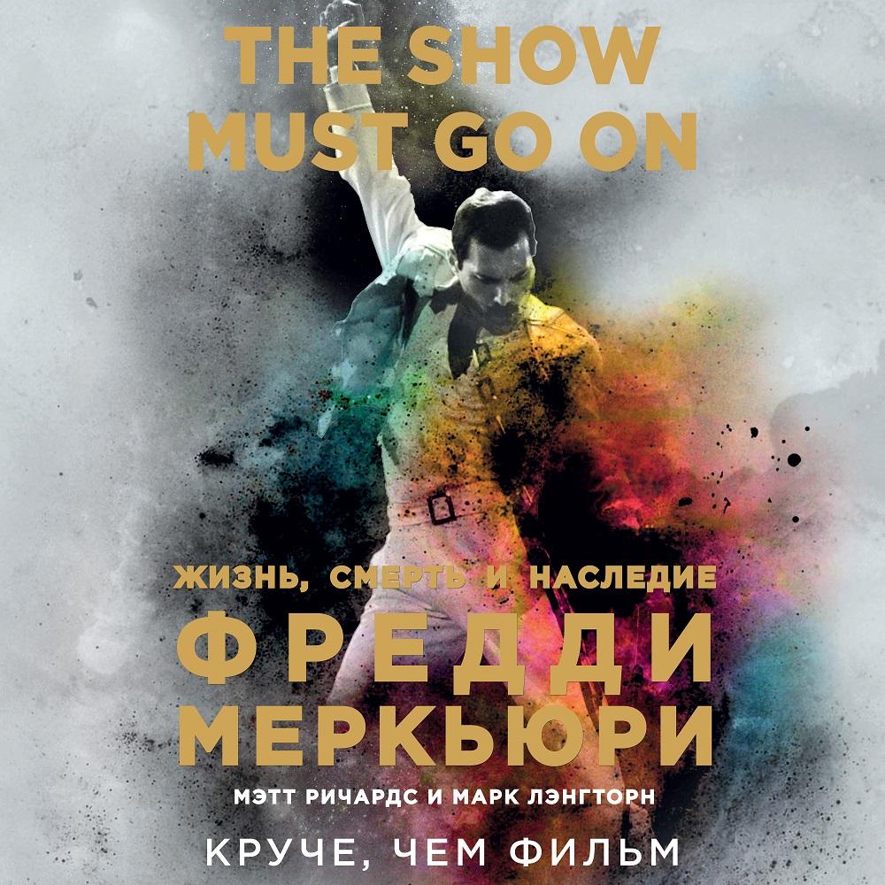 The Show Must Go On. Жизнь, смерть и наследие Фредди Меркьюри