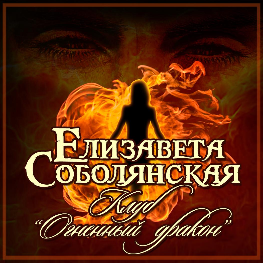 Клуб «Огненный дракон»
