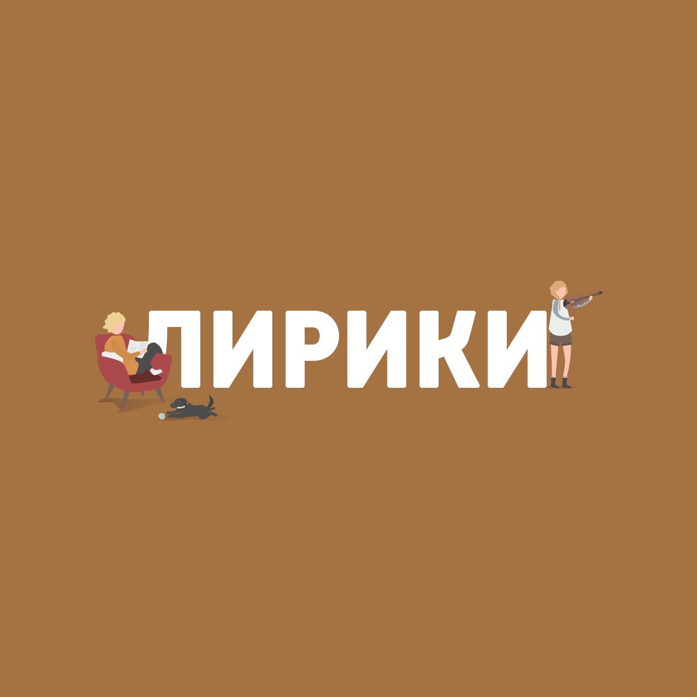 Татьяна Гартман о русском языке