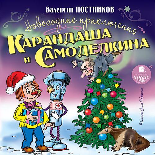 Новогодние приключения Карандаша и Самоделкина