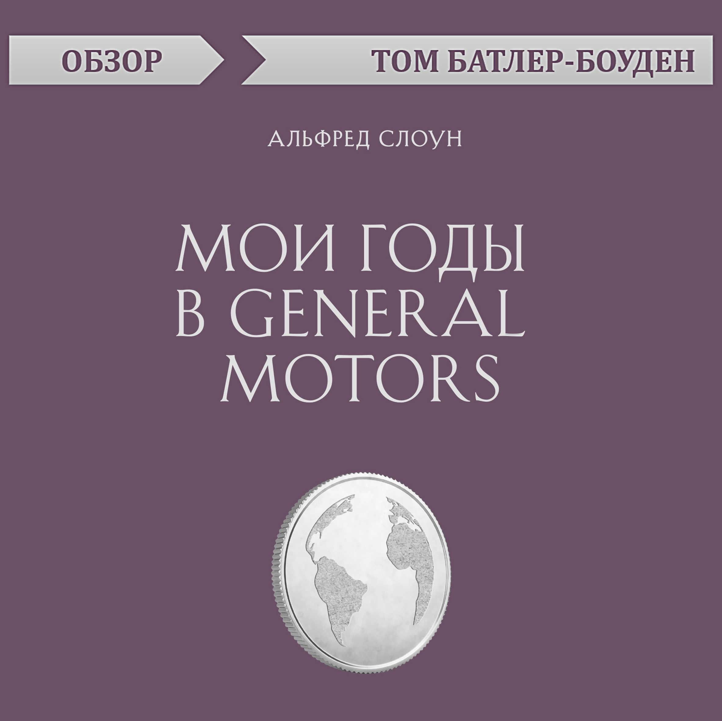 Мои годы в General Motors. Альфред Слоун (обзор)